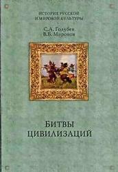 Битвы цивилизаций. Русь между Югом, Востоком и Западом. Миронов В.Б., Голубев С.А. 2009