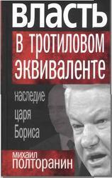 Власть в тротиловом эквиваленте. Наследие царя Бориса. Полторанин М.Н. 2010