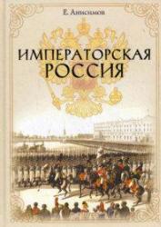 Императорская Россия. Анисимов Е.В. 2008