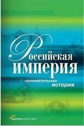 Российская империя. Занимательная история. 2009