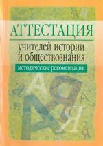 Аттестация учителей истории и обществознания. Методические рекомендации. Семенов В.В., 2005