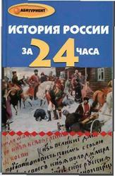 История России за 24 часа. Матюхина Ю.А., Алебастрова А.А. 2012