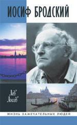 Жизнь замечательных людей, Бродский И., Лосев Л., 2008