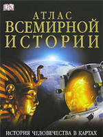 Атлас всемирной истории, Джереми Блэк, 2007