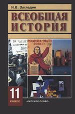 Всеобщая история, 20 век, Учебник для 11 класса, Загладин Н.В., 2007
