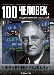 Журнал, 100 человек которые изменили ход истории, Франклин Рузвельт, №86, 2009