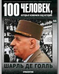 Журнал, 100 человек которые изменили ход истории, Шарль де Голль, №66, 2009