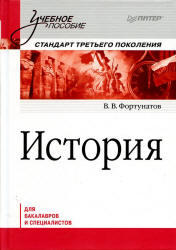 История, Фортунатов В.В., 2012