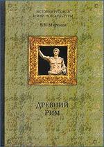Древний Рим, Миронов В.Б, 2007