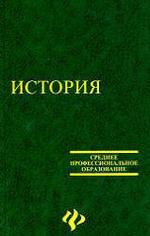 История, Самыгин П.С., Беликов К.С., Бережной С.Е., 2007