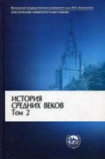 История средних веков, Том 2, Карпова С.П., 2000