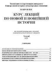 Курс лекции по новой и новейшей истории, Бобров И.В., 1999