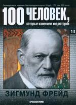 100 человек, которые изменили ход истории, Выпуск 13, Зигмунд Фрейд, 2008
