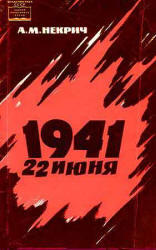 1941, 22 июня, Некрич А., 1995
