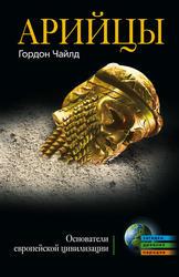 Арийцы, Основатели европейской цивилизации, Чайлд Г., 2010
