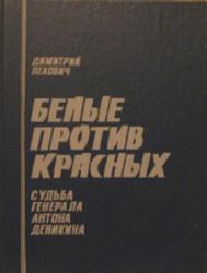 Белые против красных, Судьба генерала Антона Деникина, Лехович Д.В., 1992