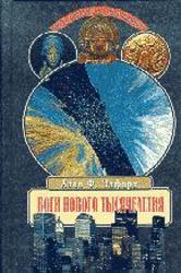 Боги нового тысячелетия, Элфорд А,Ф., 1999