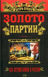 Золото партии, Бунич И., 1992