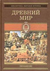 Всемирная история, В 4-х томах, Том 1, Древний мир, Йегер О., 2001
