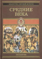 Всемирная история, В 4-х томах, Том 2, Средние века, Йегер О., 2001