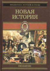 Всемирная история, В 4-х томах, Том 3, Новая история, Йегер О., 2001