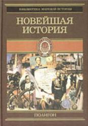 Всемирная история, В 4-х томах, Том 4, Новейшая история, Йегер О., 2001