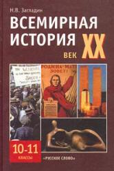 Всемирная история, XX век, 10-11 класс, Загладин Н.В., 2000
