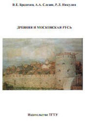 Древняя и Московская Русь, Бредихин В.Е., Слезин А.А., Никулин Р.Л., 2005