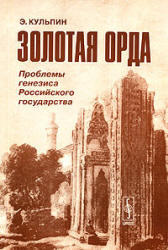 Золотая орда, Кульпин Э.С., 1998