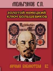 Золотой немецкий ключ большевиков, Мельгунов С.П., 1990