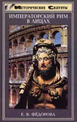 Императорский Рим в лицах, Федорова Е.В., 1998
