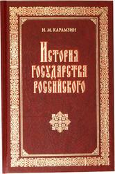 История государства Российского, Том I-XII, Карамзин Н.М.