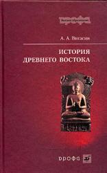 История древнего Востока, Вигасин А.А., 2006