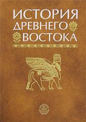 История Древнего Востока, Кузищин В.И., 1988