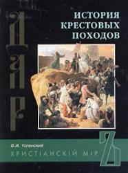 История крестовых походов, Успенский Ф.И., 2005