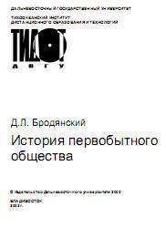 История первобытного общества, Бродянский Д.Л., 2003
