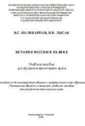 История России в XX веке, Поликарпов В.С., Лысак И.В., 2003