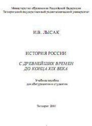 История России с древнейших времен до конца XIX века, Лысак И.В., 2001
