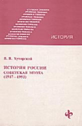 История России, Советская эпоха (1917-1993), Хуторской В.Я., 1995