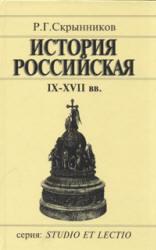 История Российская, IX-XVII вв, Скрынников Р.Г., 1997