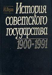 История советского государства, 1900-1991, Верт Н., 1992