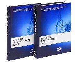 История средних веков, Том 1-2, Карпов С.П., 2003