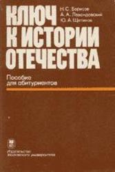 Ключ к истории Отечества, Пособие для абитуриентов, Борисов Н.С., Левандовский А.А., Щетинов Ю.А., 1993