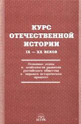 Курс отечественной истории IX-XXвв, Ольштынский Л.И., 2002
