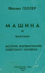 Машина и винтики, История формирования советского человека, Геллер М., 1994