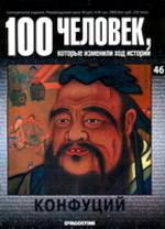 100 человек, которые изменили ход истории, Конфуций, 2008