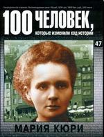 100 человек, которые изменили ход истории, Мария Кюри, 2008