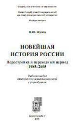 Новейшая история России, Перестройка и переходный период, 1985-2005, Жуков В.Ю., 2006