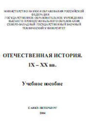 Отечественная история, IX-XX вв, Измозик В.С., Куликов Ю.С., 2004