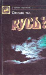 Откуда ты Русь, Парамонов С.Я., 1995